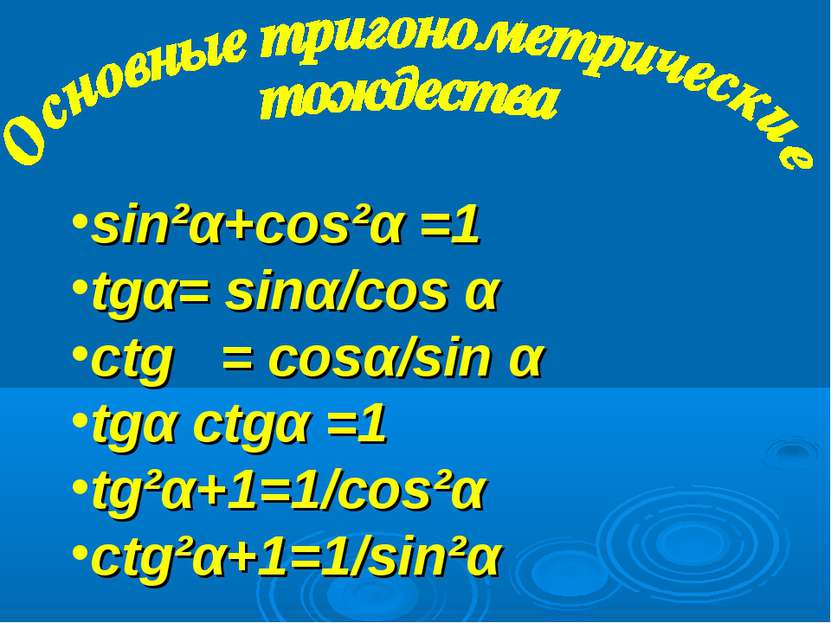 sin²α+cos²α =1 tgα= sinα/cos α ctgα = cosα/sin α tgα ctgα =1 tg²α+1=1/cos²α c...