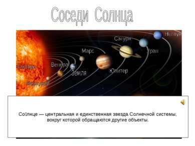 Со лнце — центральная и единственная звезда Солнечной системы, вокруг которой...