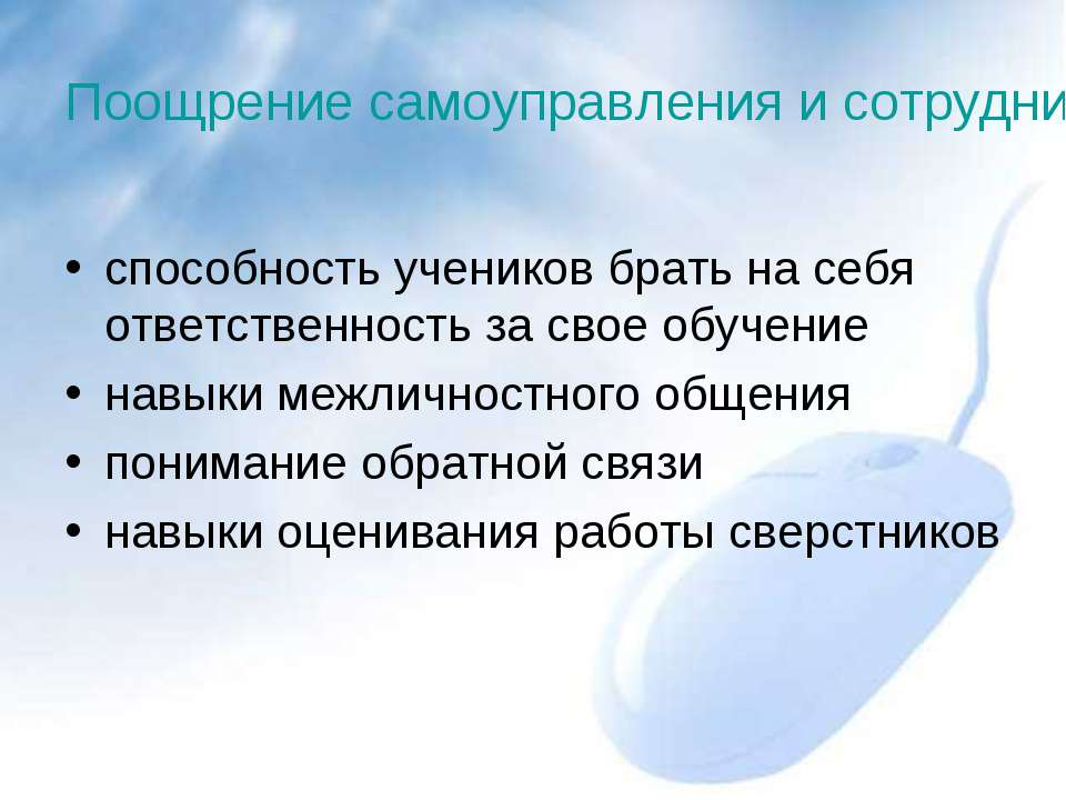 Поощрение самоуправления и сотрудничества - формирующее оценивание: способнос...