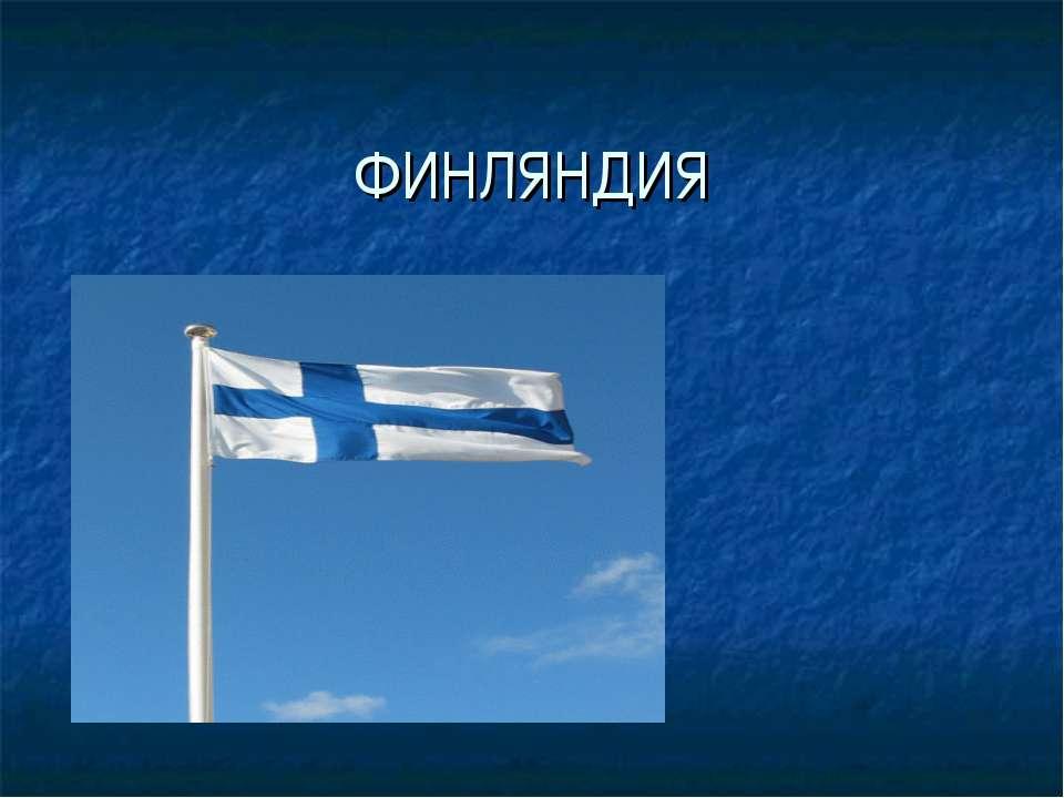 Финляндия картинки для презентации, днем рождения джон