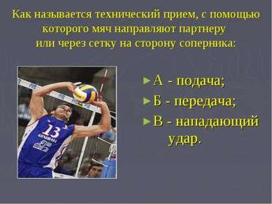 Как называется технический прием, с помощью которого мяч направляют партнеру ...