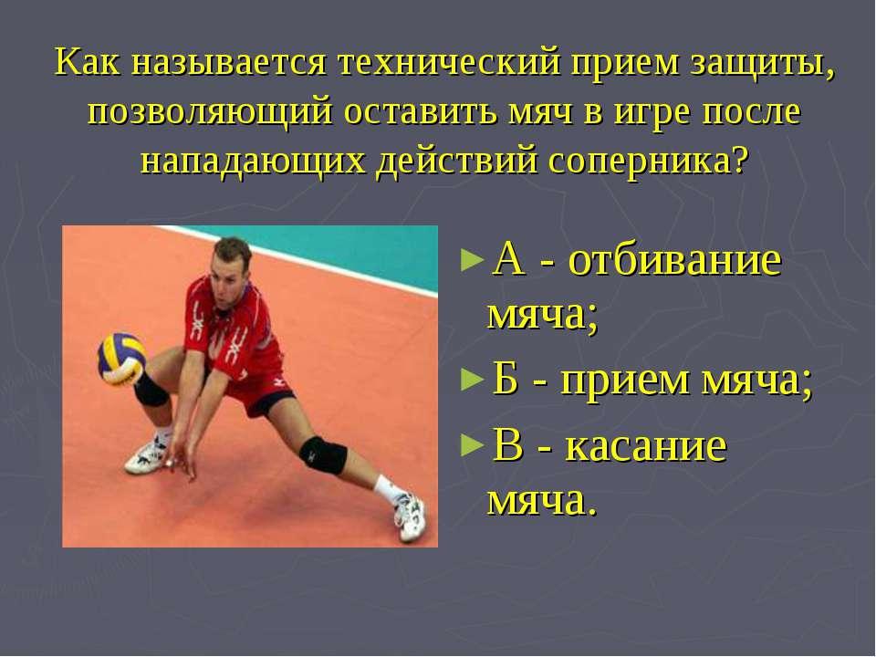 Как называется технический прием защиты, позволяющий оставить мяч в игре посл...